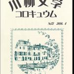川柳文学コロキュウムの柳誌で鑑賞文を書いています